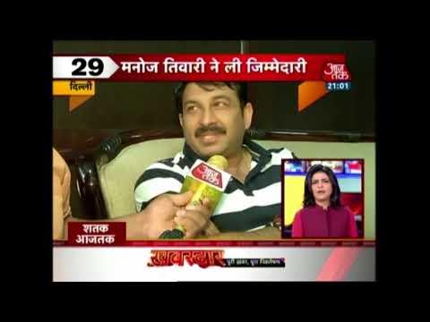 Ichadhari Baba Arrested For Running Sex Racket :Shatak Aaj Tak