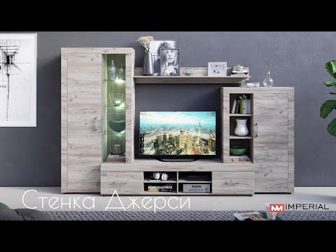 Обзор стенки  Джерси | Фабрика мебели Империал