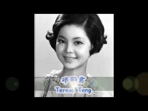 I only care about you- wǒ zhǐ zàihū nǐ -Teresa Teng- Learn Mandarin Chinese free from Chinese Songs