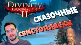 видео Прохождение всех квестов на острове Кровавой Луны в Divinity: Original Sin 2
