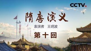 《名段欣赏》 20190825 名家书场 评书《隋唐演义》(第十回)| CCTV戏曲