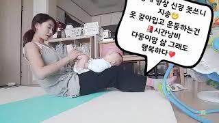 육아틈새운동(셋째 6개월때)