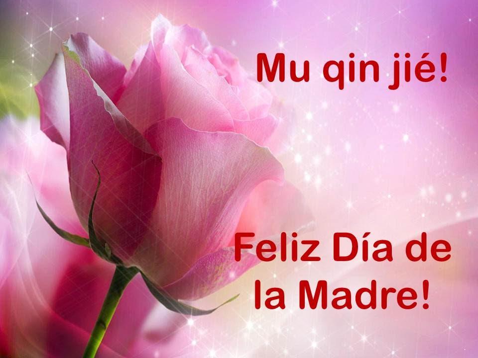 Frases Bonitas Por El Dia De La Madre Feliz Dia Mama Youtube