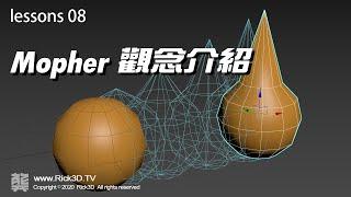 【Rick3D】08-Morpher 功能介紹 !!