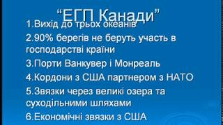 "презентация""Канада"" на украинском  на урок География 7 класс"