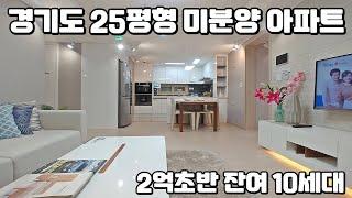 2억초반 경기도 미분양아파트 특별분양 서울접근성 좋은 …