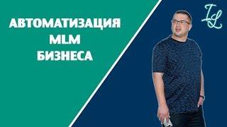 Новый проект для МЛМ. Автоматизация MLM бизнеса. Обучение команд.Пассивный доход в МЛМ.ТАМПАРО