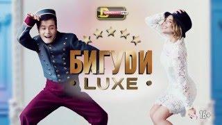 Утреннее шоу #БигуDиLUXE на DFM (7:00-10:00)