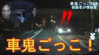 #1  車鬼ごっこ対決!視聴者が情報屋!?頭脳戦ドライブ (おさぴー vs りゅう) thumbnail