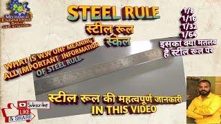 What is Steel rule ? ( in hindi )