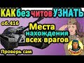 КАК ЛЕГКО УЗНАТЬ: места нахождения танков врага в WORLD of TANKS | Объект 416 об 416 wot