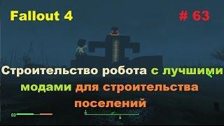 Строительство робота с лучшими модами для строительства поселений Fallout 4 # 63(Стройка в замке Минитменов, лучшие моды для строительства: лифт, новые двери, уборка различного мусора,..., 2015-12-20T20:17:42.000Z)