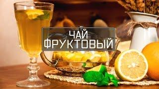 Фруктовый чай. Чай с лимоном