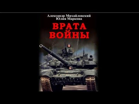 Врата войны  | Александр Михайловский, Юлия Викторовна Маркова  (аудиокнига)