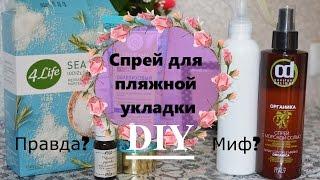 Купить солевой спрей для волос