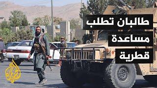 تركيا توافق على طلب طالبان بشأن تشغيل مطار حامد كرزاي الدولي