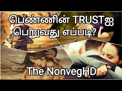 How to get tamil girl's trust? | From my personal life செருப்படிகள் | 😊👍