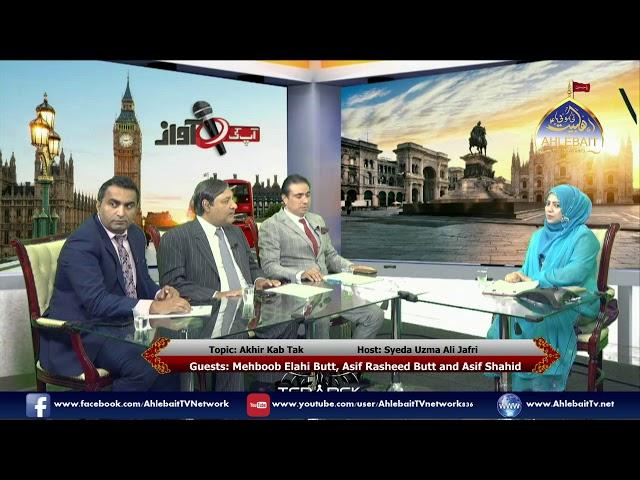 Aap Ki Awaz I Syeda Uzma Ali Jafri I Asif Rasheed Butt I Mehboob Elahi Butt I 15 08 2019