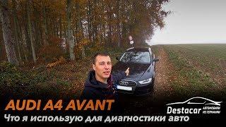 AUDI A4 AVANT /// Что я использую для диагностики и поиска авто?