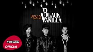 ปิดปาก (Silencing) : Black Vanilla | Official Lyrics Video