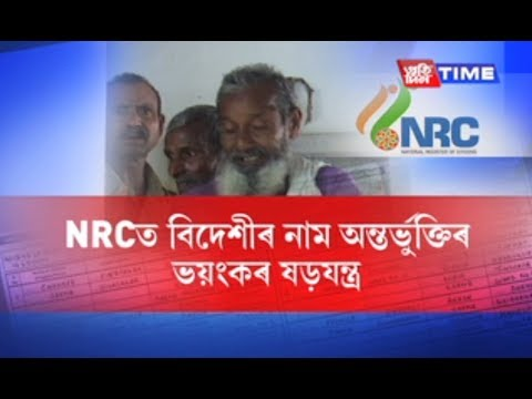 Sipajhar: Police arrests two men involved in offering bribe to NRC official