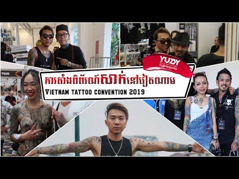 ការតាំងពិព័រណ៍សាក់នៅវៀតណាម 2019 ( Vietnam tattoo convention 2019 ) part1