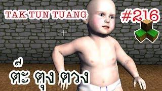 ไอ้เด็กผีเต้นเพลง ต๊ะ ตุง ตวง TAK TUN TUANG | survivalcraft2.1 #216 [พี่อู๊ด]