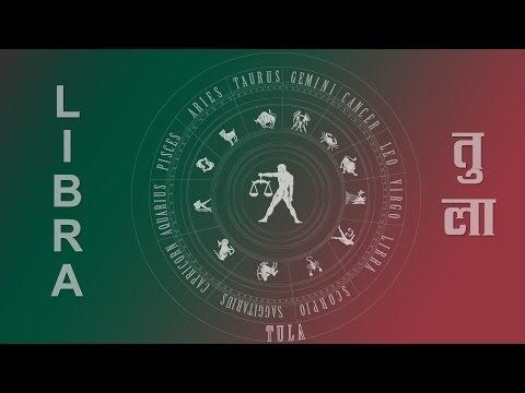 Tula Rashi (तुला राशि) - Libra Personality Traits In Hindi