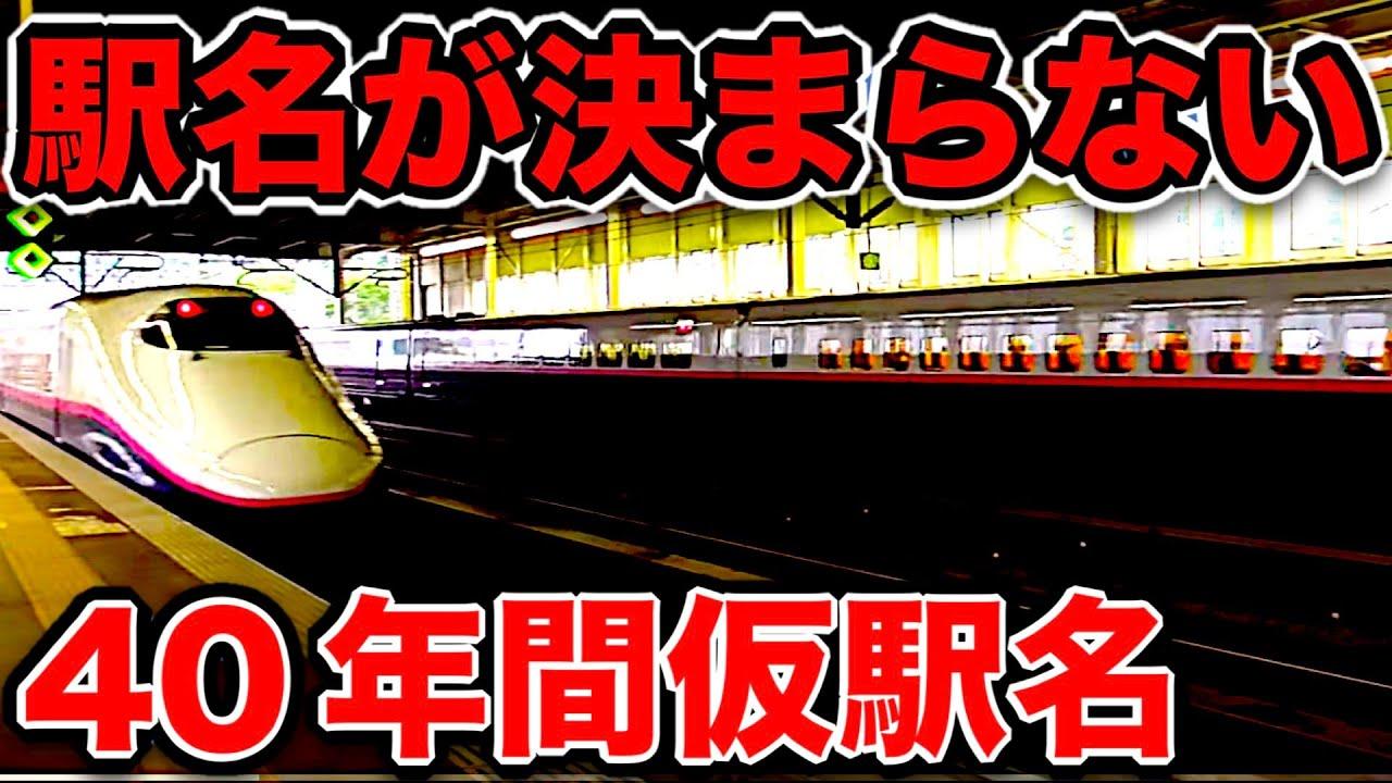 【なぜ?】40年間も駅名が決まらない駅に行ってきた!!