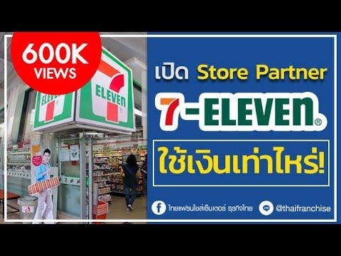 หายสงสัย! เปิด 7-eleven Store Partner ใช้เงินเท่าไหร่? | เพียง Add LINE @thaifranchise