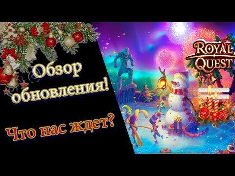 Royal Quest★Обзор Новогоднего Обновления! Что нас ждет?★Морфей TV.