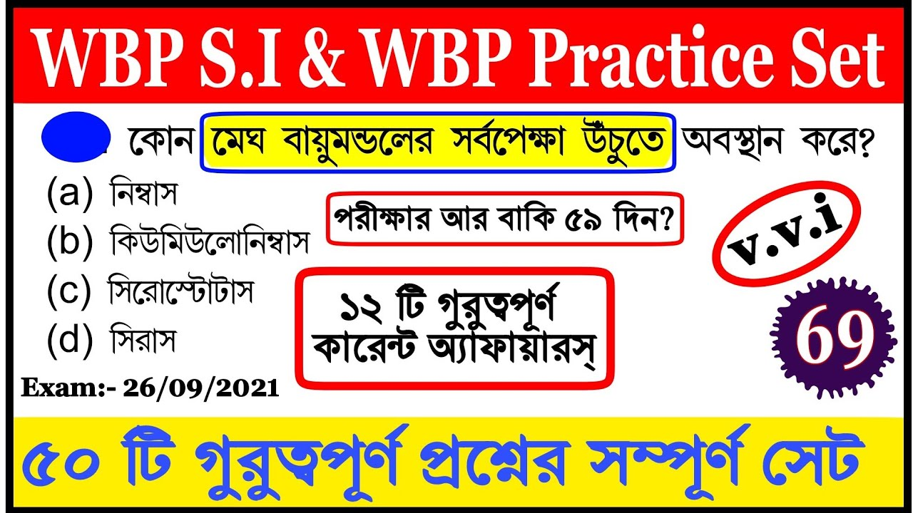 wbp gk practice set | wbp gk class | wbp gk questions and answers | wbp gk mock test |#wbpgk # wbpsi