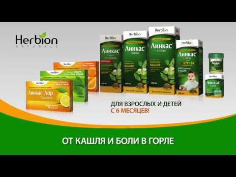Линкас Herbion
