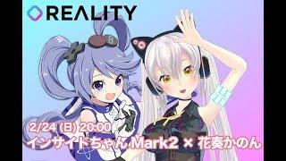 【REALITY】かのんちゃん × つーちゃんのジュース配信【獺祭】