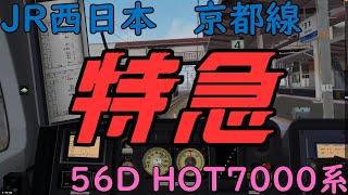 """【BVE Trainsim】JR京都線をHOT7000系特急スーパーはくと6号で行く!""""56D""""【ゆっくり実況】"""