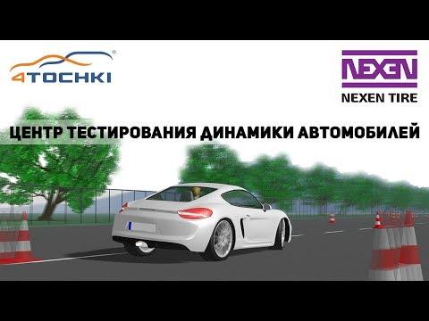Nexen tire центр тестирования динамики автомобилей