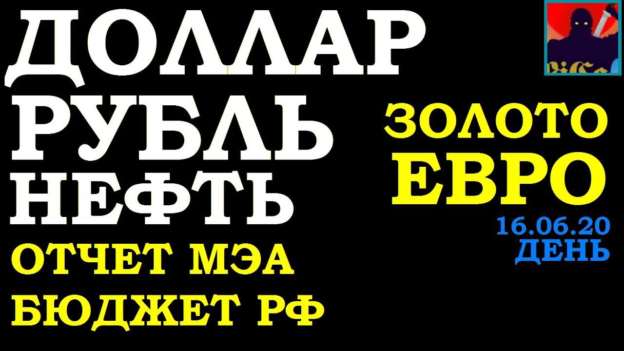 Курс доллара на сегодня,курс рубля, курс евро,НЕФТЬ,brent,sp500,золото,НОВОСТИ, Бюджет РФ,МЭА отчет