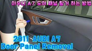 2011년 아우디 A7 4G 도어 패널 탈거 하는✨ 방…