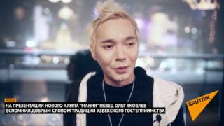 """Как экс-""""иванушка"""" Олег Яковлев признался Узбекистану в любви"""