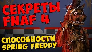 - Five Nights At Freddy s 4 СПОСОБНОСТИ SPRING FREDDY