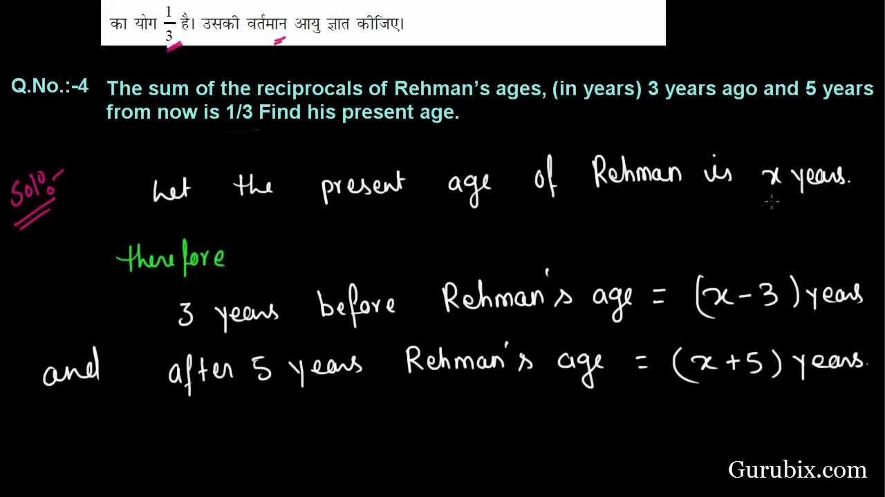 hindi ex q the sum of the reciprocals of rehman s ages hindi ex 4 3 q 4 the sum of the reciprocals of rehman s ages ch 4 math for class x cbse