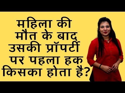 hindu-succession-act-1956-(हिंदी-में)---who-has-the-right-over-a-woman's-property-after-she-dies?