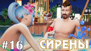 Сладкая месть - The Sims 4 - Сирены #16