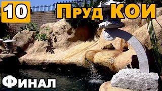 Искусственный пруд для карпов КОИ Своими руками Ч. 10 | Финал
