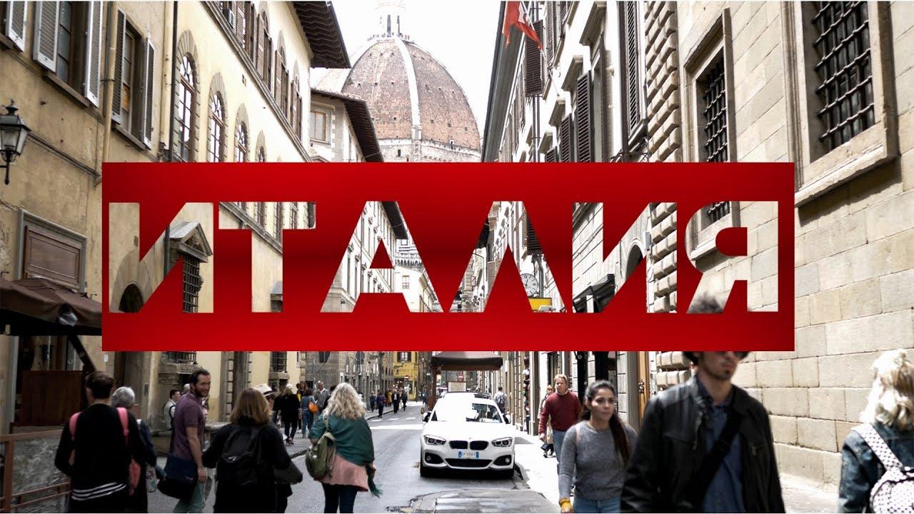 Отдых в Италии: как составить маршрут? Путешествие с ребенком