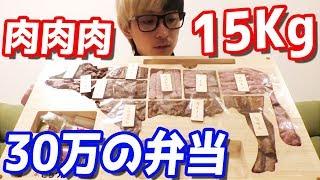 【大食い】牛一頭を丸ごと?292929円の超巨大高級焼肉弁当を全て食べきるまで帰れません!!!