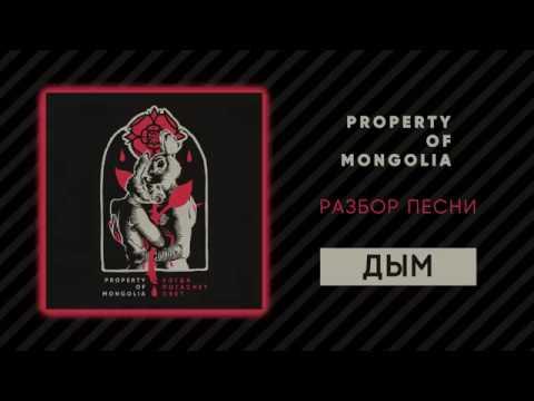 Как играть Дым — Property Of Mongolia
