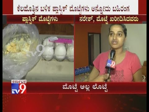 Bengaluru: Woman Finds 'Plastic Egg' after Cooking!