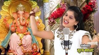 Chuha Me Baithe Ganesh - Pooja Golhani 09893153872 - Lord Ganesha Song