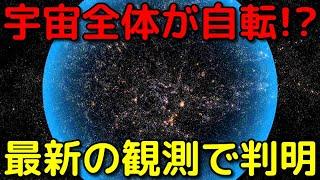 長さ数億光年の超巨大構造の自転を観測!?宇宙全体が自転している可能性も…?
